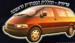 נוסטלגיה רכב : חוזרים 20 שנה אחורה ל – 1992
