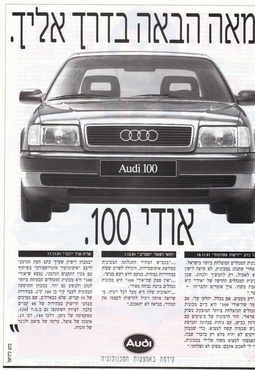 פרסומת אודי 100