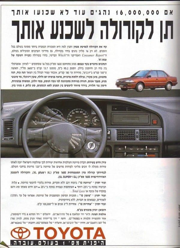 פרסומת טויוטה קורולה 1992