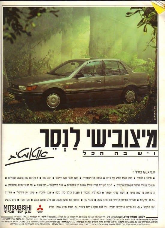 פרסומת מיצובישי לנסר 1989