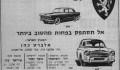 פיג'ו 1964