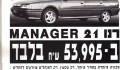 רנו 21 1993