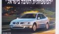 סיאט טולדו 1991