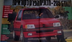 נוסטלגיה לשבת : הגרלות רכב בישראל