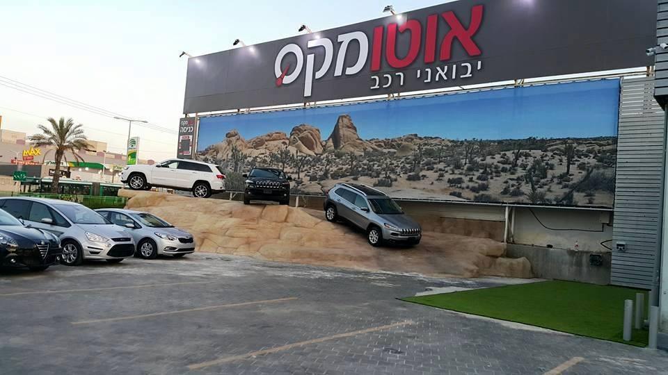 """סוכנות אוטומקס החדשה בראשל""""צ, המייבאת את דגמי Jeep ביבוא מקביל ( צילום: אוטומקס )"""