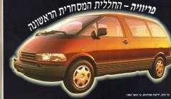 טויוטה חוגגת 25 שנה בישראל – כמה מכוניות נמכרו כאן עד כה?