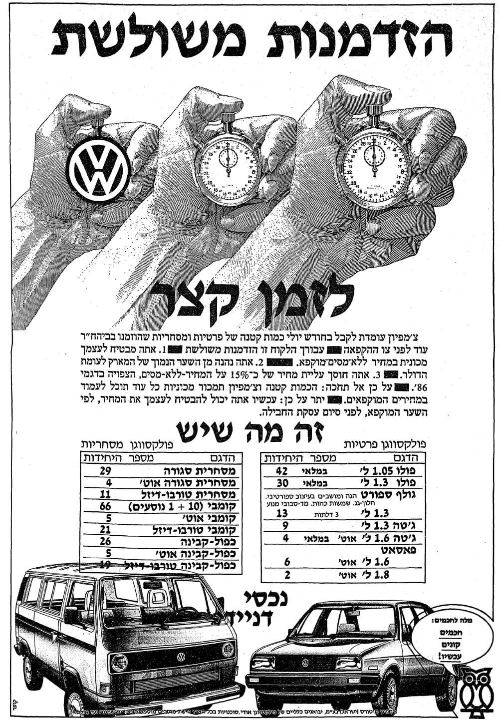 פרסומת פולקסווגן 1985
