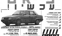 פרסומת פיאט 1986