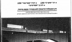 פרסומת רנו 1986