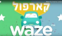 השבתת הרכבת השבוע:  Waze Carpool דואגת לכם ל-2 נסיעות בחינם