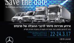אירוע המסחריות והמשאיות של כלמוביל