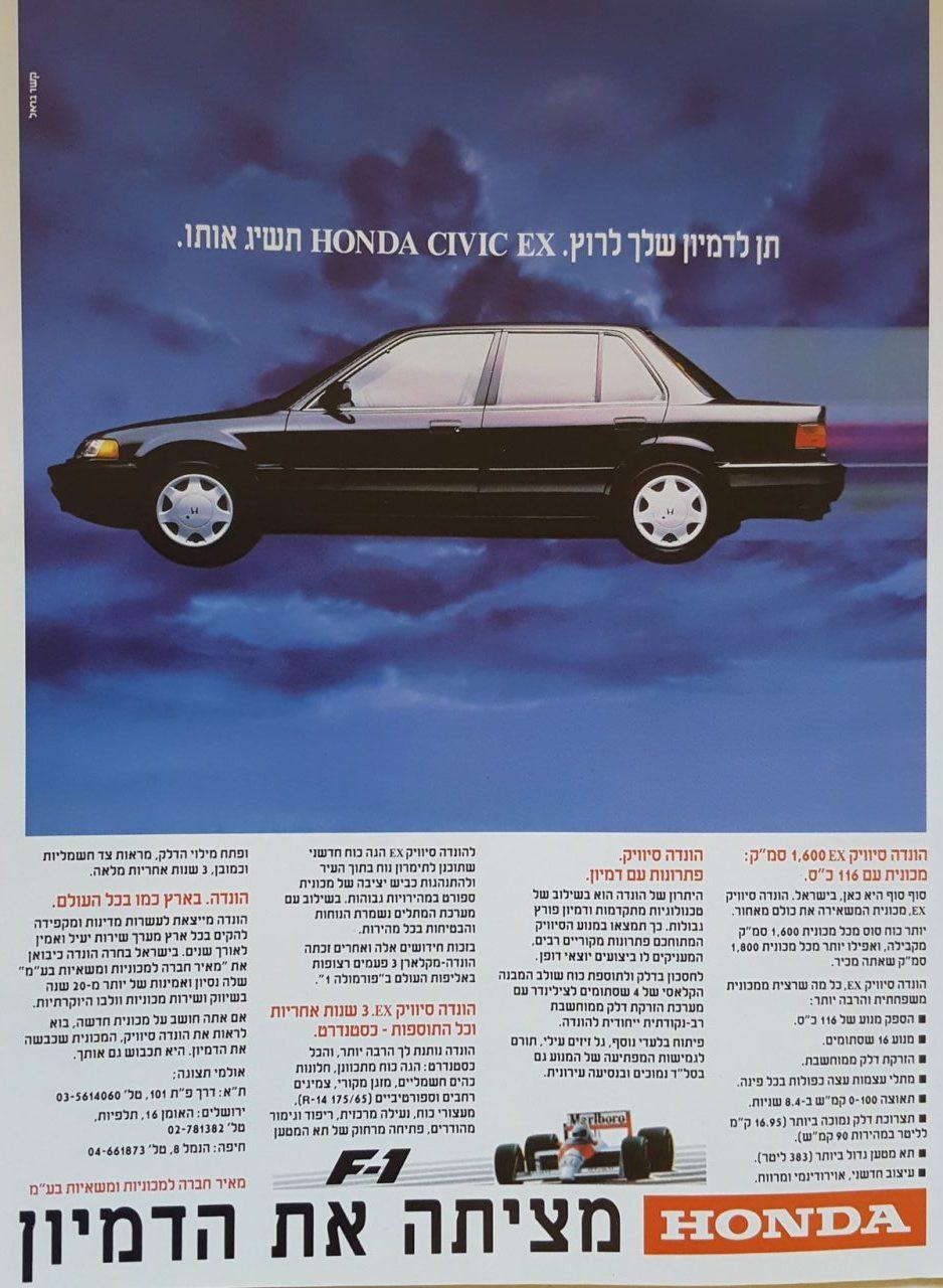 פרסומת ראשונה הונדה סיוויק 1990