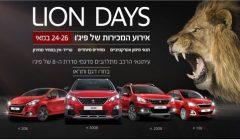 מבצע ימי האריות של פיג'ו חוזר