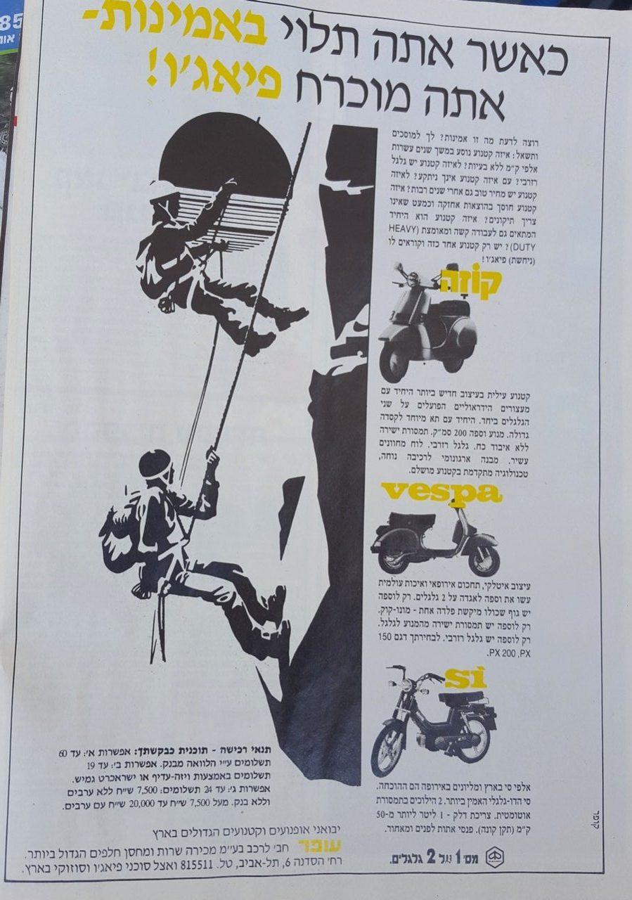קטנועי פיאג'יו שנות ה-90