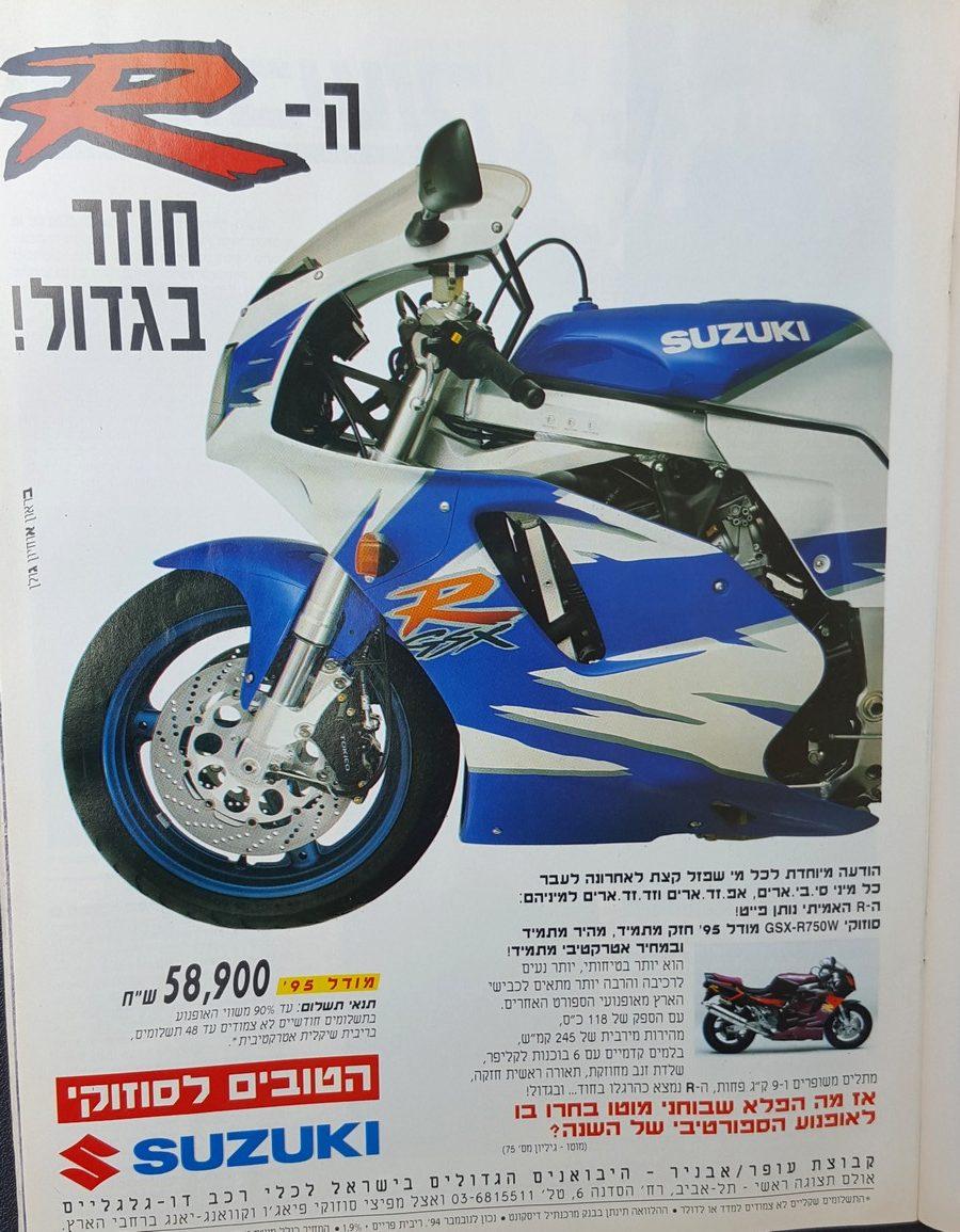 פרסומת סוזוקי R750