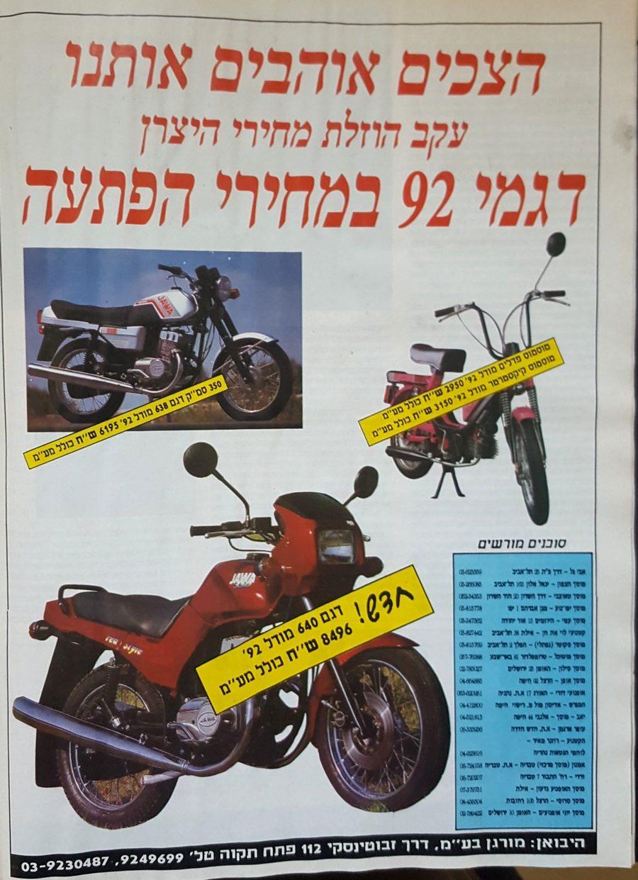 פרסומת אופנועי JAWA