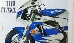 נוסטלגיה לשבת: פרסומות אופנועים ישנות