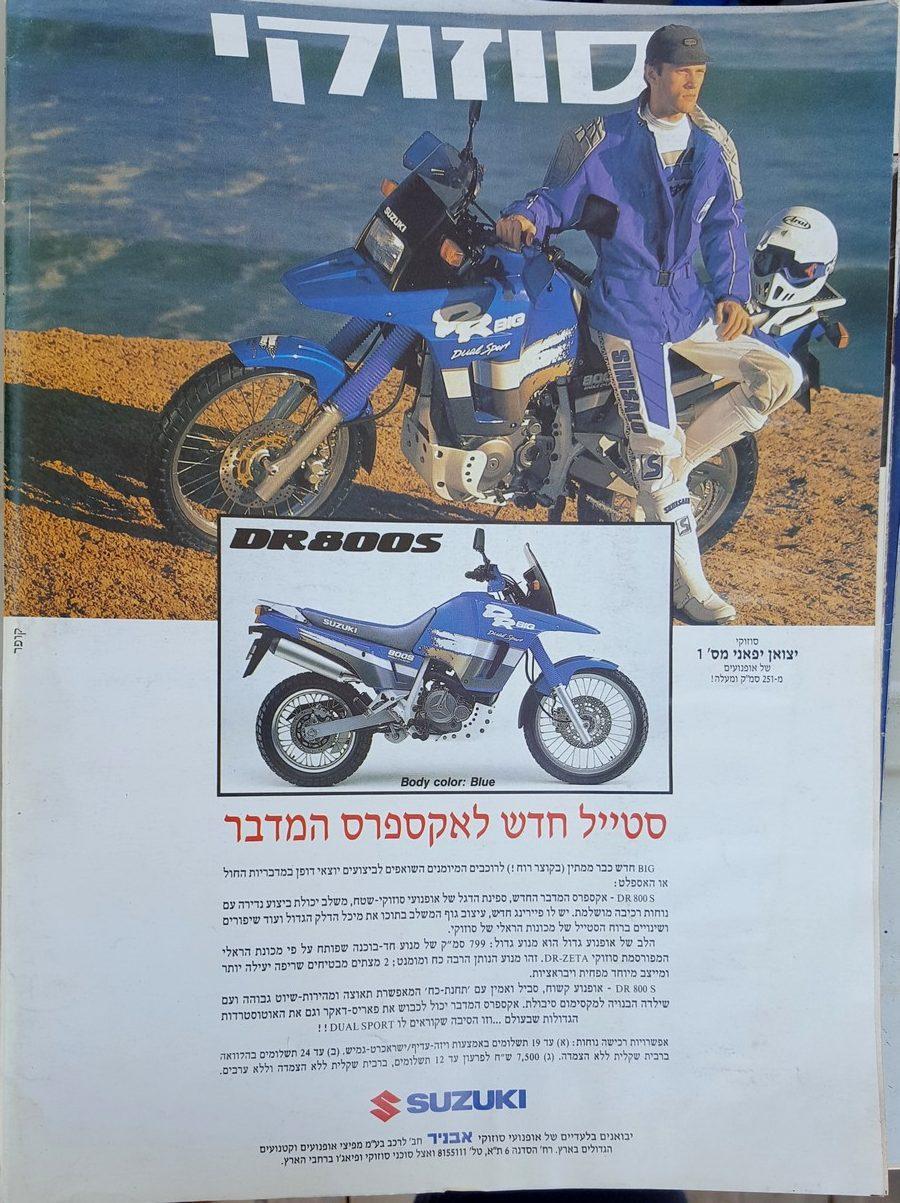 פרסומת סוזוקי DR800 BIG