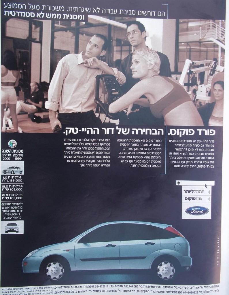 פרסומת ראשונה לפורד פוקוס בישראל
