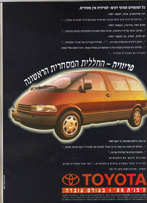 פרסומת טויוטה פריוויה 1992