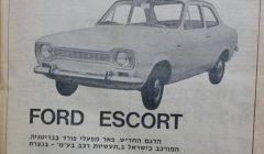 פורד אסקורט דור ראשון 1968-1975