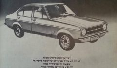 פורד אסקורט דור שני 1974-1981