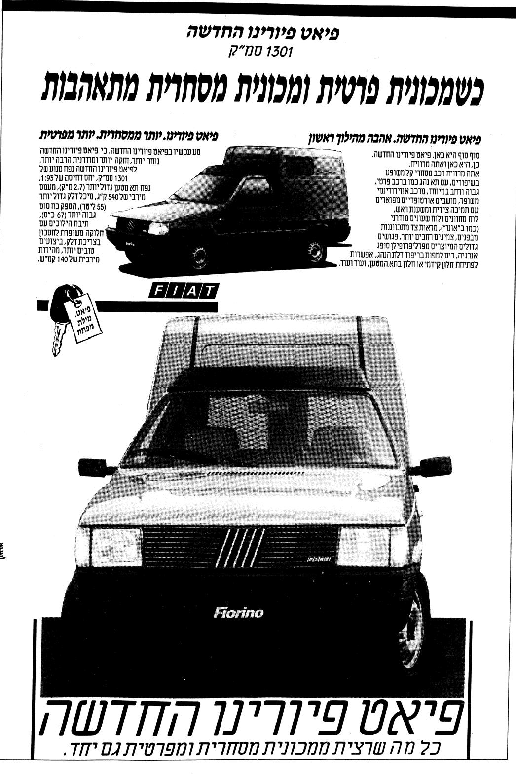 פיאט פיורינו 1988