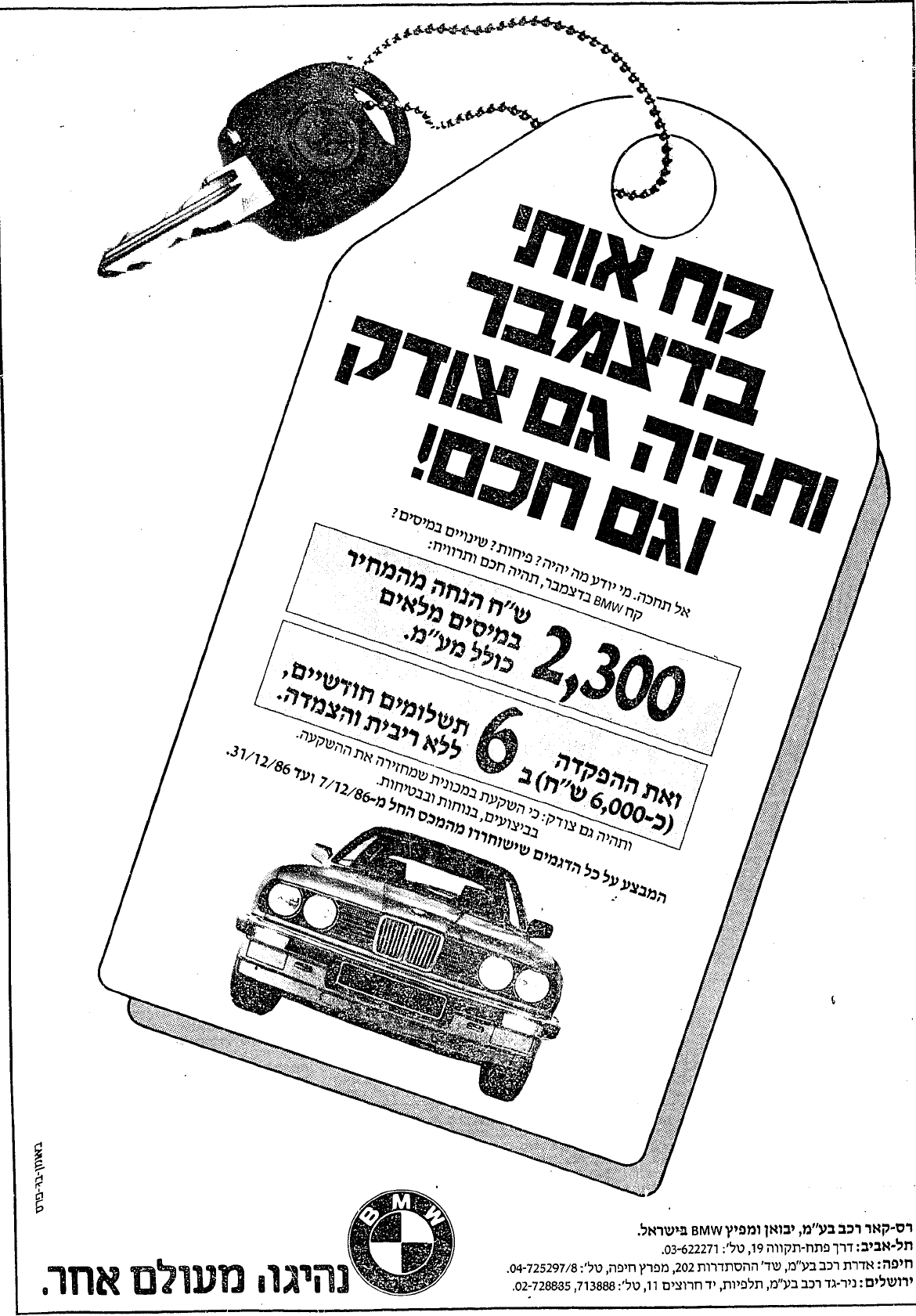 פרסומת ב.מ.וו 1986