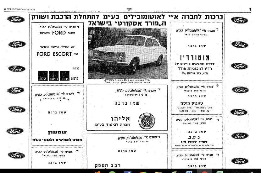 מודעת ברכות לרגל התחלת הייצור בישראל (עיתון דבר יוני 1968)