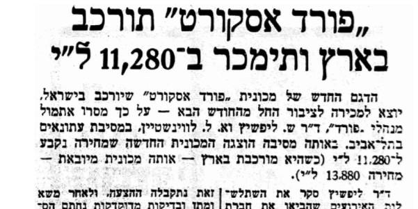 נחשף מחיר פורד אסקורט הישראלית (עיתון על המשמר מרץ 1968)