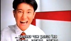 נוסטלגיה לשבת: 1994- קיה נכנסת לישראל