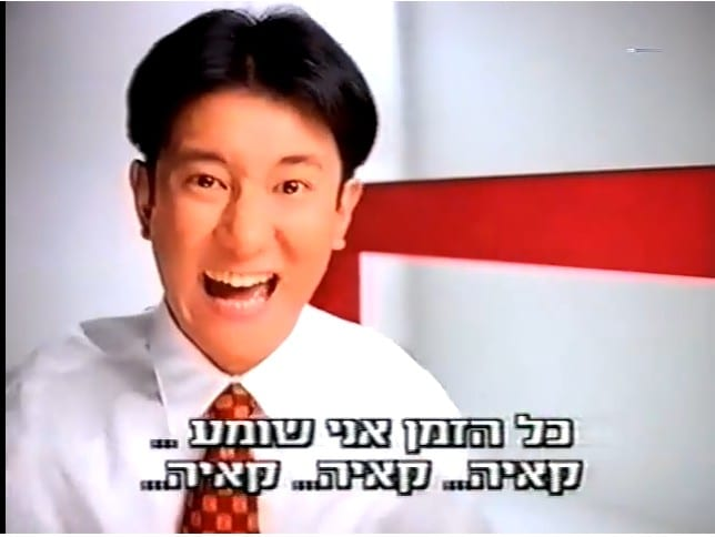 פרסומת קאיה קאיה קאיה