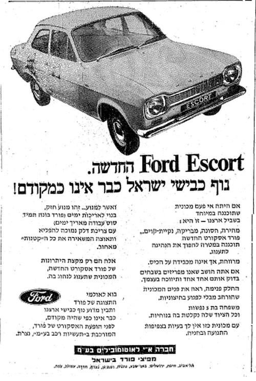 פרסומת ראשונה לפורד אסקורט הישראלית (מעריב מאי 1968)