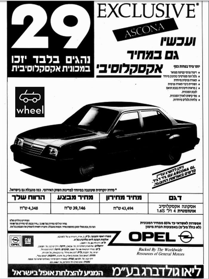 אופל אסקונה 1988