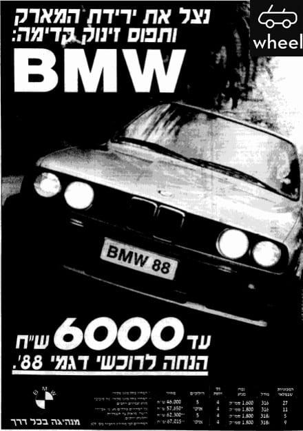 ב.מ.וו סדרה 3 1988