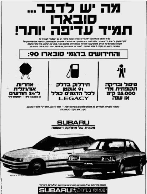 סובארו 1990