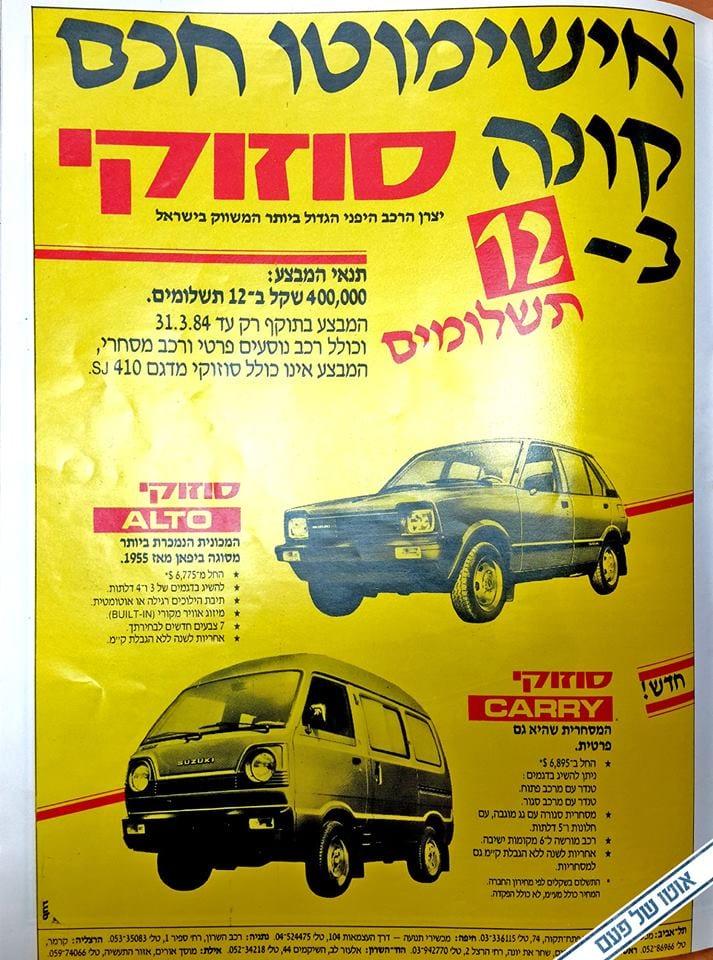 פרסומת סוזוקי ראשונה 1984