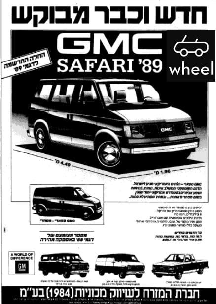 GMC ספארי 1989