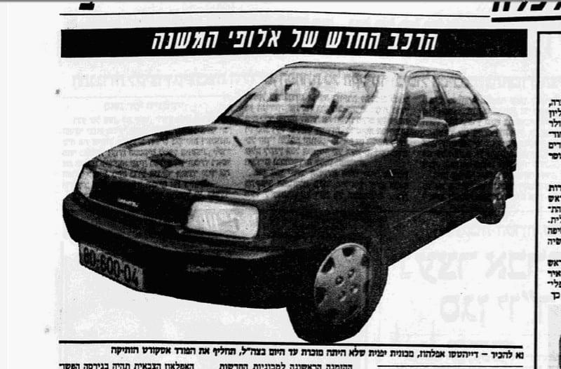 דייהטסו אפלאוז 1990