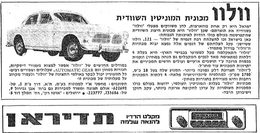 פרסומת וולוו 1967