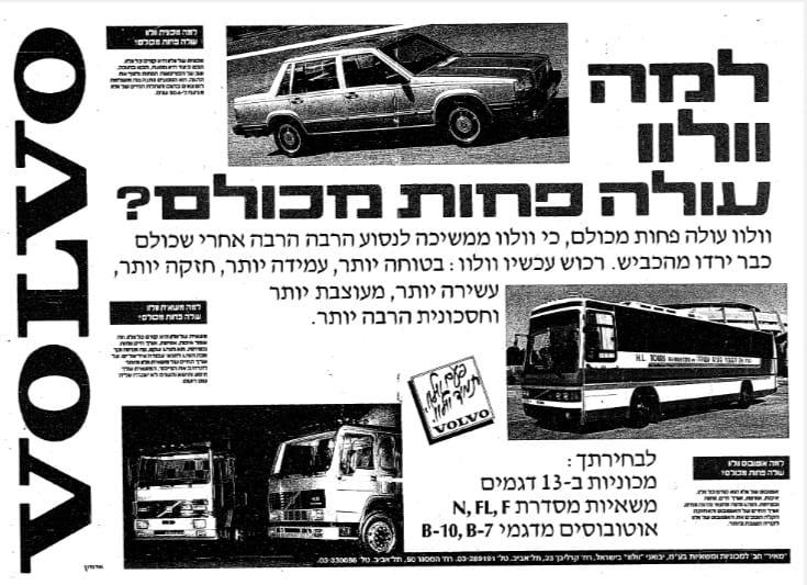 פרסומת וולוו 1986