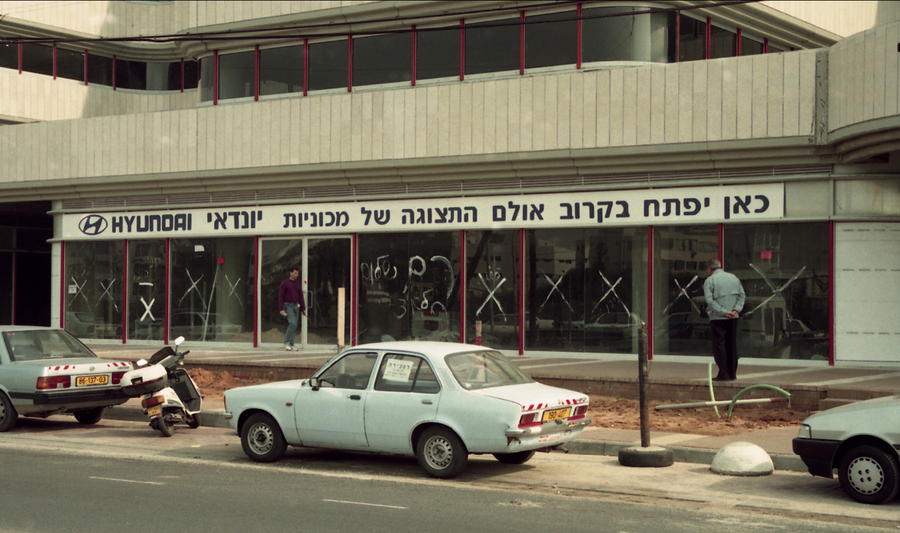"""פתיחת אולם תצוגה מרכזי יונדאי בת""""א 1994"""