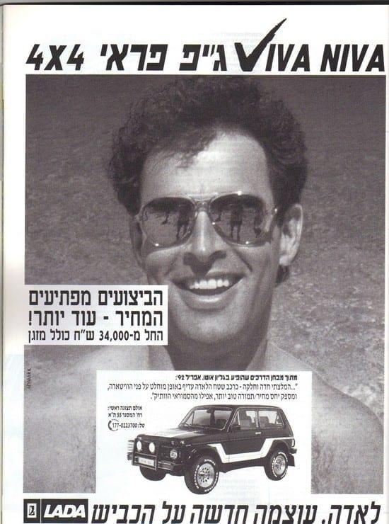 פרסומת לאדה ניבה בישראל