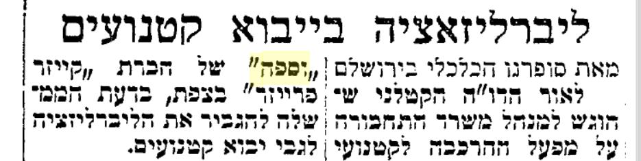 וספה ישראלית