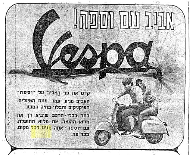 פרסומת ישנה וספה 1968