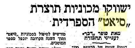 סיאט בישראל