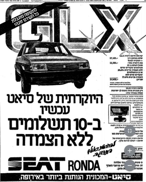 פרסומת סיאט רונדה 1984