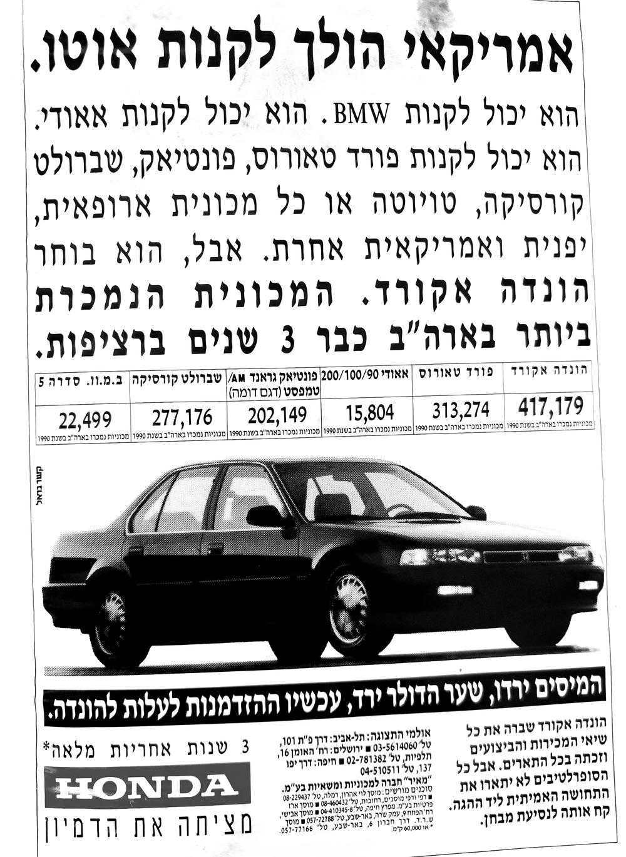 פרסומת הונדה אקורד 1991