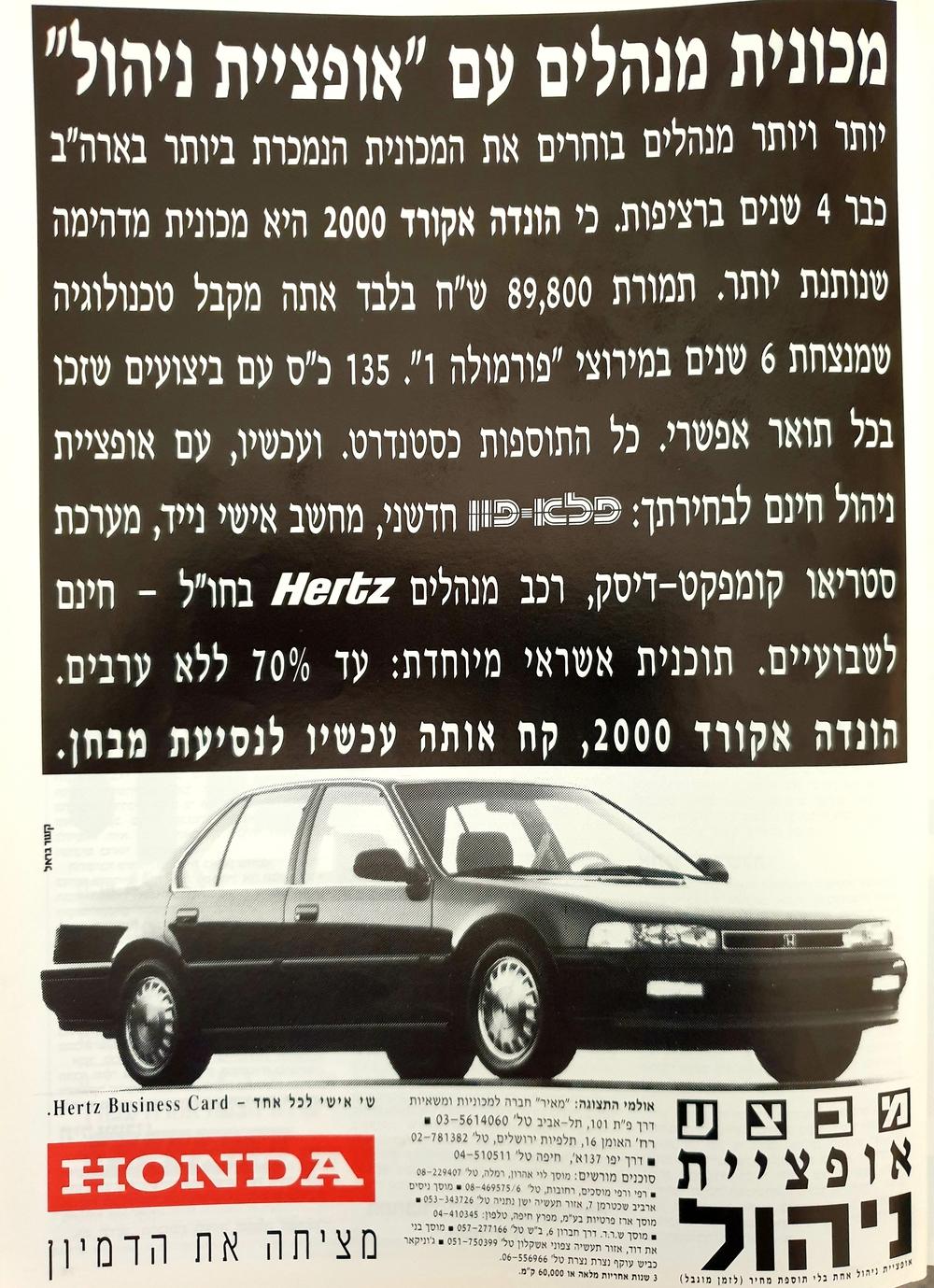 פרסומת הונדה אקורד 1992