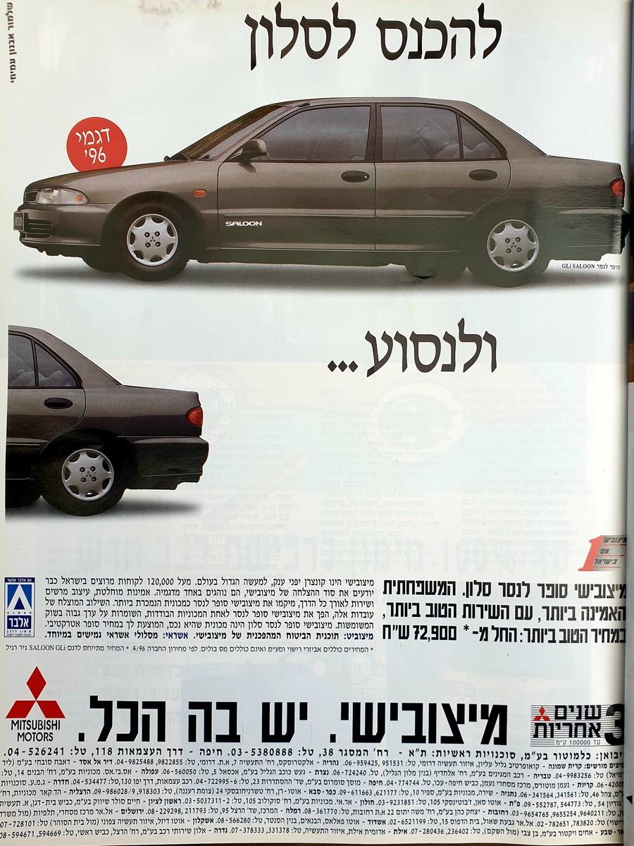 פרסומת מיצובישי סופר לנסר 1996